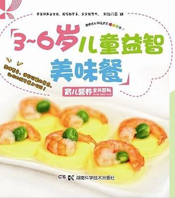 育儿营养全书系列:3-6岁儿童益智美味餐.pdf