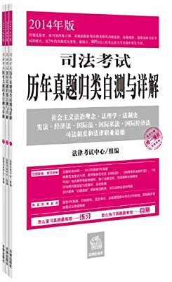 司法考试历年真题归类自测与详解.pdf