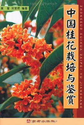 中国桂花栽培与鉴赏.pdf
