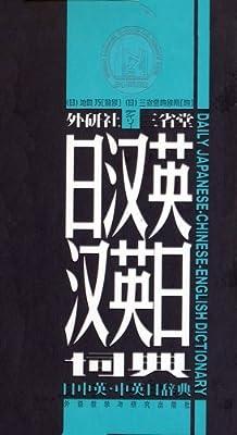 外研社三省堂日汉英汉英日词典.pdf