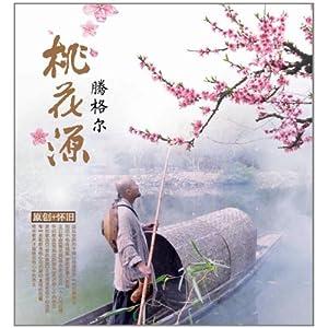 腾格尔:桃花源(cd mv)