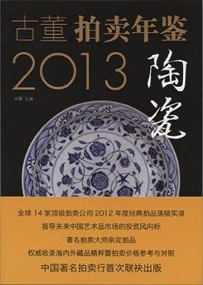 2013古董拍卖年鉴:陶瓷卷.pdf