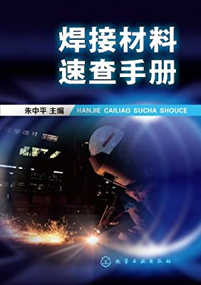 焊接材料速查手册.pdf