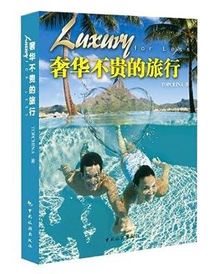 奢华不贵的旅行.pdf
