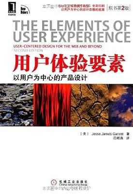 用户体验要素:以用户为中心的产品设计.pdf