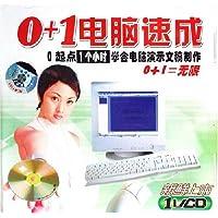 0+1电脑速成:0起点1个小时学会电脑演示文稿制作