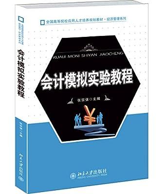 会计模拟实验教程.pdf