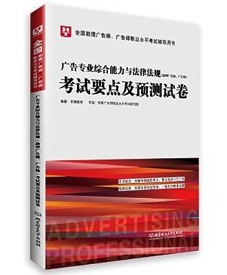 全国助理广告师、广告师职业水平考试辅导用书:广告专业综合能力与法律法规考试要点及预测试卷.pdf