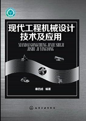 现代工程机械设计技术及应用.pdf