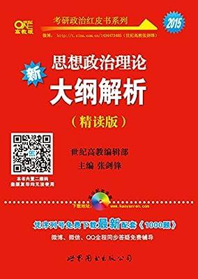 思想政治理论大纲解析.pdf