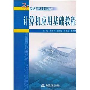 计算机应用基础教程\/王晓平
