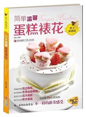 简单温馨蛋糕裱花.pdf