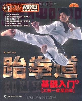 跆拳道基础入门.pdf
