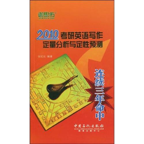 2010考研英语写作定量分析与定性预测图 高清图片