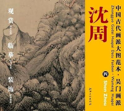 中国古代画派大图范本•吴门画派:四庐山高图.pdf