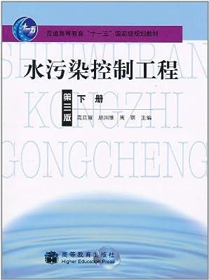 水污染控制工程.pdf