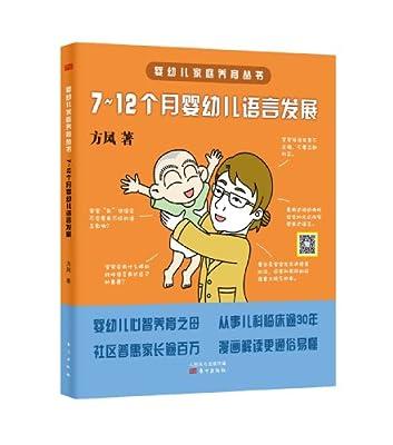 婴幼儿家庭养育丛书:7-12个月婴幼儿语言发展.pdf