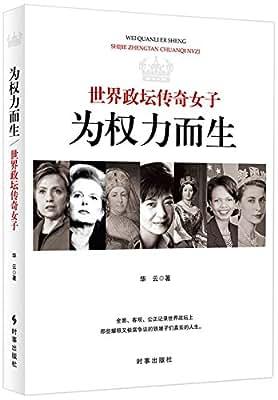 为权力而生:世界政坛传奇女子.pdf