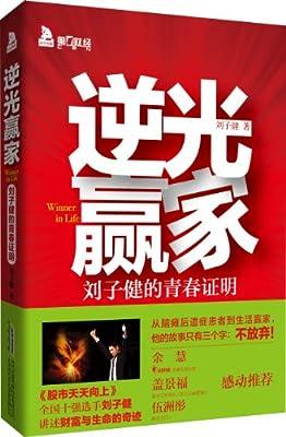 逆光赢家:刘子健的青春证明.pdf