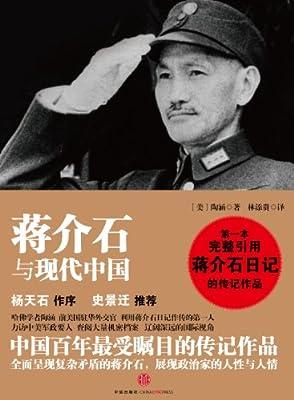 蒋介石与现代中国.pdf