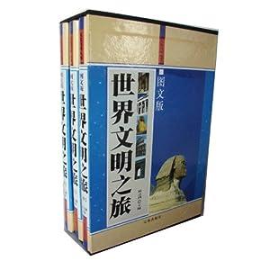 世界文明之旅(图文珍藏本)