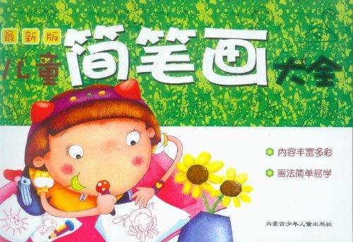 儿童简笔画大全(最新版):亚马逊:图书