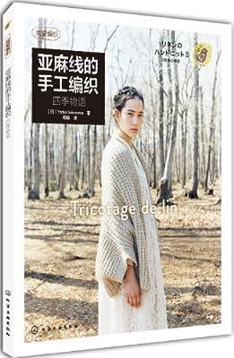 我爱编织:亚麻线的手工编织·四季物语.pdf