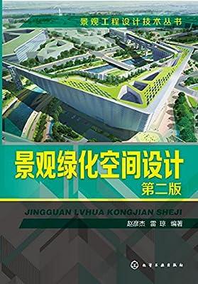 景观工程设计技术丛书:景观绿化空间设计.pdf