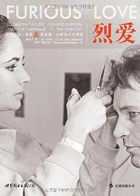 烈爱:伊丽莎白•泰勒与理查德•伯顿的世纪婚姻.pdf