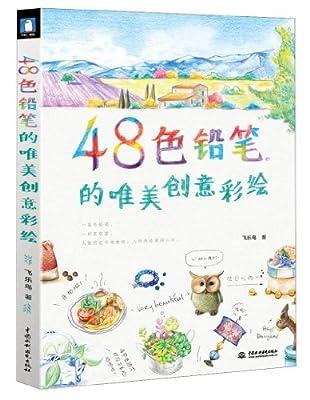 48色铅笔的唯美创意彩绘.pdf