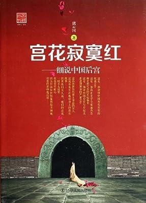 宫花寂寞红--细说中国后宫/回顾丛书.pdf