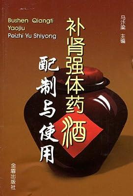 补肾强体药酒配制与使用.pdf