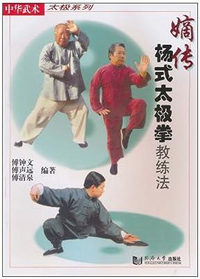 嫡传杨式太极拳教练法.pdf