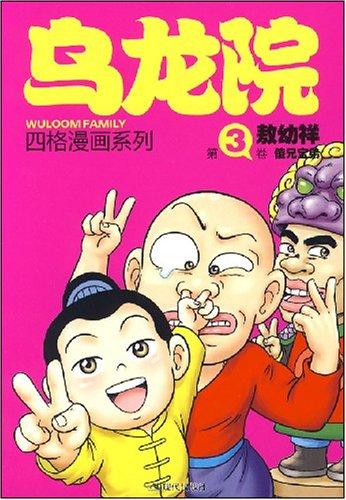《乌龙院四格漫画3:傻兄宝弟》:四格漫画系列.《乌龙院》...
