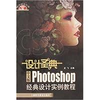 设计圣典:Photoshop经典设计实例教程
