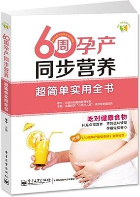 60周孕产同步营养超简单实用全书.pdf