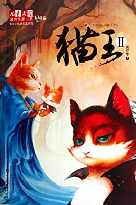 黄春华炫动长篇系列•儿童文学金牌作家书系:猫王2.pdf