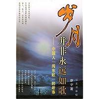 岁月并非永远如歌:中国人闯东欧的故事