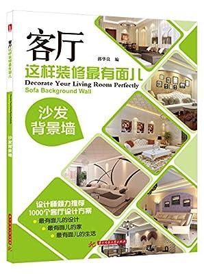 客厅这样装修最有面儿:沙发背景墙.pdf