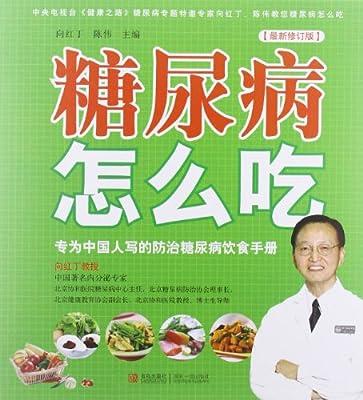 糖尿病怎么吃.pdf