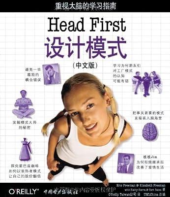 Head First设计模式.pdf
