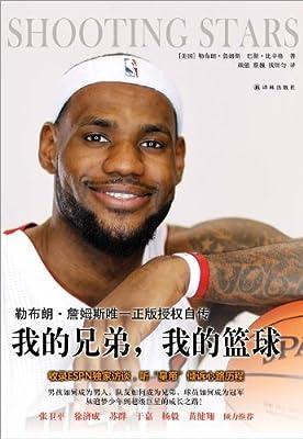 我的兄弟,我的篮球:勒布朗•詹姆斯自传.pdf