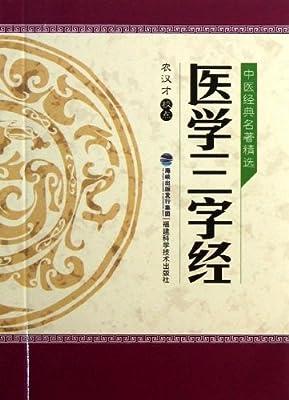医学三字经.pdf