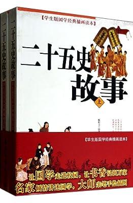 二十五史故事.pdf