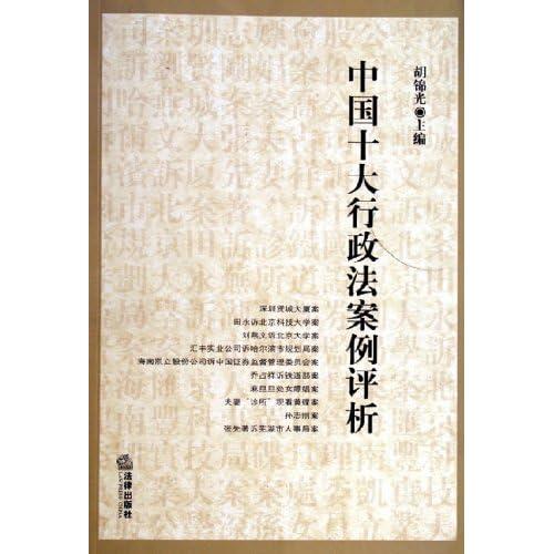 中国十大行政法案例评析