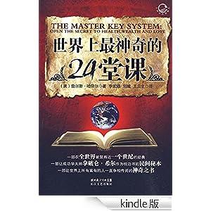 世界上最神奇的24堂课_世界上最神奇的24堂课