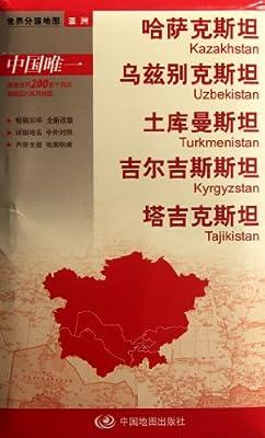2012新版世界分国地图•亚洲:哈萨克斯坦、乌兹别克斯坦、土库曼斯坦、吉尔吉斯斯坦、塔吉克斯坦.pdf