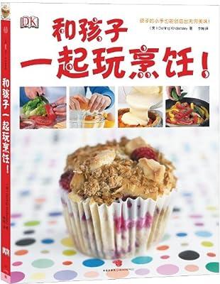 和孩子一起玩烹饪.pdf