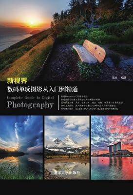 新视界:数码单反摄影从入门到精通.pdf
