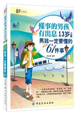 懂事的男孩有出息:13岁之前男孩一定要懂的61件事.pdf